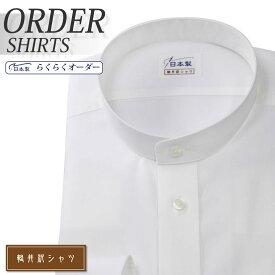 オーダーシャツ ワイシャツ 【送料無料】 Yシャツ オーダーワイシャツ メンズ 長袖 半袖 七分 大きいサイズ スリム らくらく オーダー 日本製 形態安定 綿100% 軽井沢シャツ スタンドカラー ホワイト [R10KZZS04]