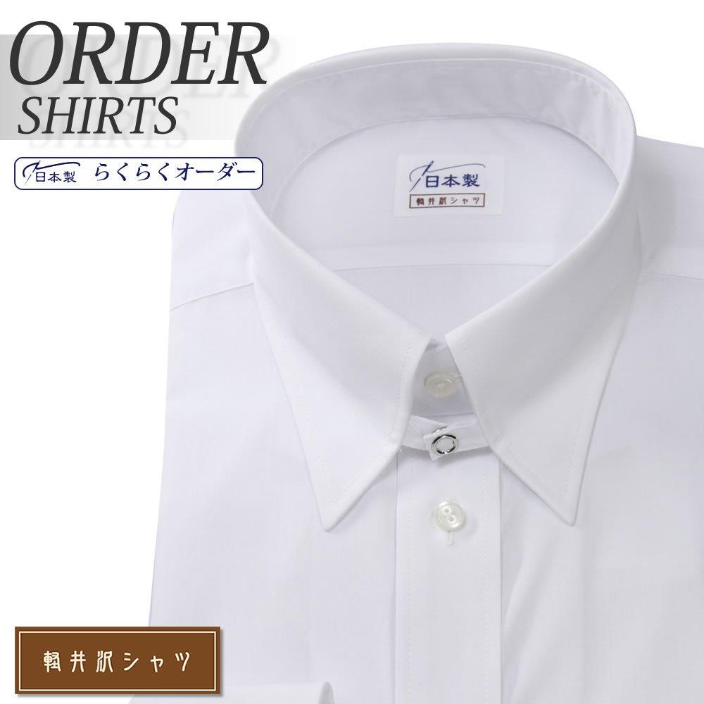 ワイシャツ オーダーシャツ メンズ らくらくオーダー 形態安定 軽井沢シャツ タブカラー ホワイト 綿ポリ混(100双) [R10KZZT07]【送料無料】