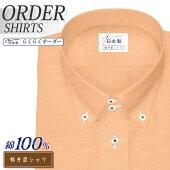 オーダーシャツワイシャツ【送料無料】Yシャツオーダーワイシャツメンズ長袖半袖七分大きいサイズスリムらくらくオーダー日本製形態安定綿100%軽井沢シャツボタンダウンオレンジヘリンボーン[R10KZBB07]