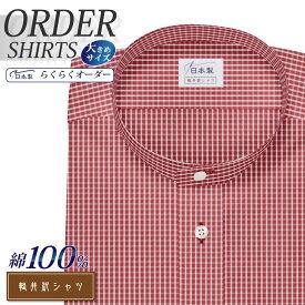 オーダーシャツ ワイシャツ 【送料無料】 Yシャツ オーダーワイシャツ メンズ 長袖 半袖 七分 大きいサイズ スリム らくらく オーダー 日本製 形態安定 綿100% 軽井沢シャツ スタンドカラー レッド×ホワイトグラフチェック [R10KZZSC3X]
