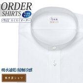 オーダーシャツワイシャツ【送料無料】Yシャツオーダーワイシャツメンズ長袖半袖七分大きいサイズスリムらくらくオーダー日本製形態安定軽井沢シャツスタンドカラーCOOLMAXホワイトドビー柄[R10KZZSF8X]