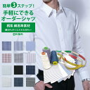 ワイシャツ オーダーシャツ 送料無料 Yシャツ オーダーワイシャツ メンズ 長袖 半袖 お手軽オーダー 形態安定 PLATEAU…