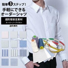 ワイシャツ オーダーシャツ 送料無料 Yシャツ オーダーワイシャツ メンズ 長袖 半袖 お手軽オーダー 形態安定 PLATEAU 超形態安定素材 [R10PL4001]