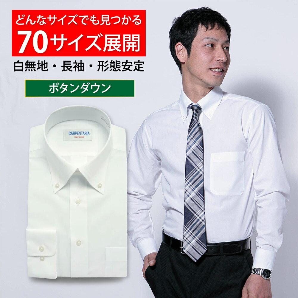 ワイシャツ 長袖 形態安定 メンズ 標準型 大きいサイズ オフィス シャツ ビジネスシャツ CARPENTARIA ボタンダウンカラー ホワイトブロード 定番 多サイズ [R12CAB101]