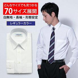 ワイシャツ 長袖 形態安定 メンズ 白 イージーケア Yシャツ カッターシャツ ホワイト ドレスシャツ 大きいサイズ オフィス シャツ ビジネスシャツ 冠婚葬祭 制服 就活 レギュラーカラー CARPENTARIA [R12CAR101]