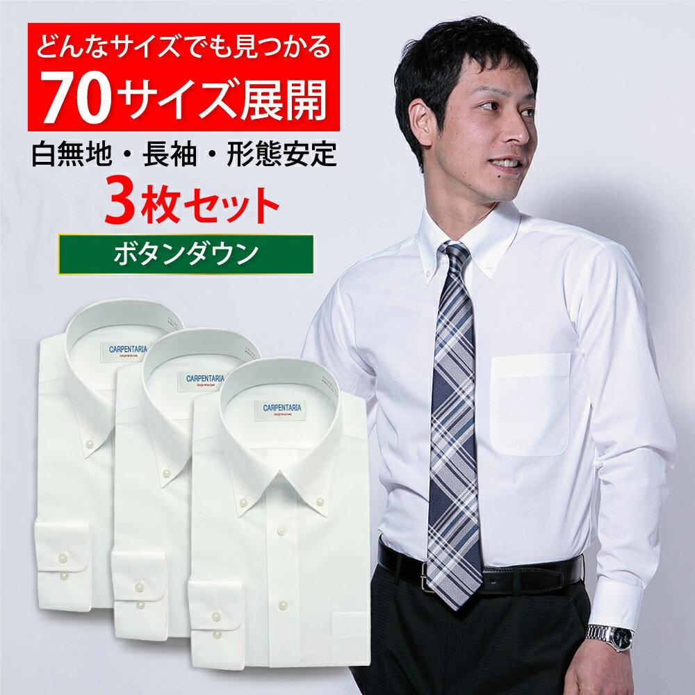 【3枚セット】ワイシャツ 長袖 形態安定 メンズ 標準型 ボタンダウンカラー 大きいサイズ オフィス シャツ ビジネスシャツ Yシャツ CARPENTARIA ホワイトブロード 定番 多サイズ [R12S3B101]