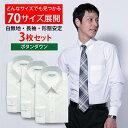 【3枚セット】 ワイシャツ 長袖 形態安定 メンズ 白 イージーケア Yシャツ カッターシャツ ホワイト ドレスシャツ 大…
