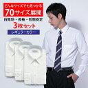 【3枚セット】 ワイシャツ 長袖 形態安定 メンズ 標準体 白 イージーケア Yシャツ カッターシャツ ホワイト ドレスシ…