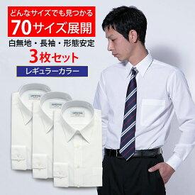 【3枚セット】ワイシャツ 長袖 形態安定 メンズ 標準型 レギュラーカラー 大きいサイズ オフィス シャツ ビジネスシャツ Yシャツ CARPENTARIA ホワイトブロード 定番 多サイズ [R12S3R101]