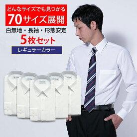 【5枚セット】 ワイシャツ 長袖 形態安定 メンズ 白 イージーケア Yシャツ カッターシャツ ホワイト ドレスシャツ 大きいサイズ オフィス シャツ ビジネスシャツ 冠婚葬祭 制服 就活 レギュラーカラー CARPENTARIA [R12S5R101]