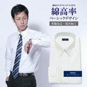 ワイシャツ長袖WITTYWALK[R12WWR200]レギュラーカラー防汚加工ホワイト無地形態安定標準型【RCP】