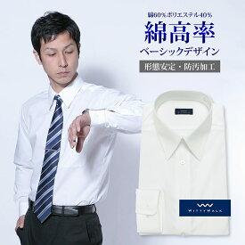 ワイシャツ 長袖 形態安定 メンズ Yシャツ カッターシャツ ビジネス 標準 WITTYWALK レギュラーカラー 防汚加工 ホワイト無地 [R12WWR200]