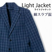 メンズジャケット標準型PLATEAU綿スラブ裏地無しネイビー地×グレーチェック[P21PLJ286]【送料無料】