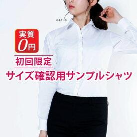 レディースシャツ 長袖 サイズ確認用試着サンプルシャツ(レディース)[R30PRE001]【515円(実質無料)】
