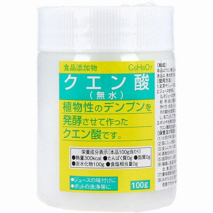 食品添加物 クエン酸(無水) 100g【プラチナショップ】【プラチナSHOP】
