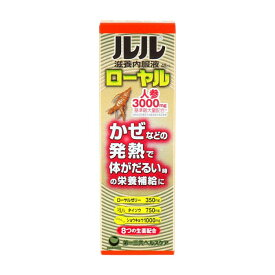ルル 滋養内服液ローヤル 45mL【プラチナショップ】【プラチナSHOP】