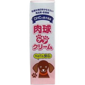 DHC 肉球ケアクリーム 20g入【プラチナショップ】【プラチナSHOP】