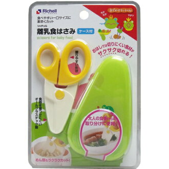 Richelle lunch outing-baby food scissors with case