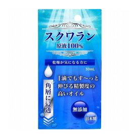 大洋製薬 スクワラン原液 100% 30ml
