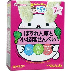 アサヒグループ食品 和光堂赤ちゃんのおやつ+Caほうれん草と小松菜せんべい(2枚×6袋)