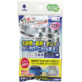 紀陽除虫菊 洗濯槽クリーナー カラーサイン付き(1回分)【2個までメール便】