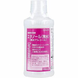 大洋製薬 植物性発酵エタノール(無水エタノール)(100mL)