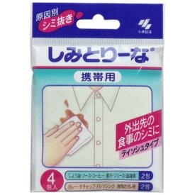 小林製薬 しみとりーな 携帯用 (4包入)【4個までネコポス便】