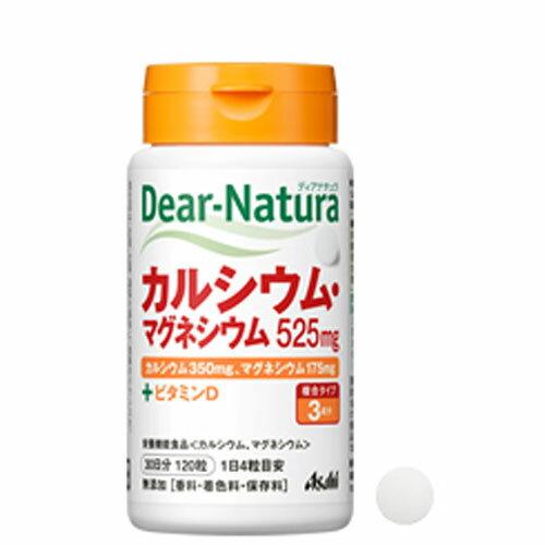 アサヒグループ食品 ディアナチュラ カルシウム・マグネシウム525mg 30日分 (120粒)