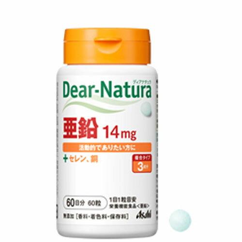 アサヒグループ食品 ディアナチュラ 亜鉛 14mg 60日分 (60粒)