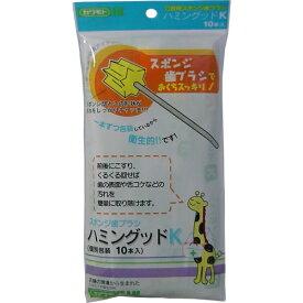 スポンジ歯ブラシ ハミングッドK 10本入(個別包装)(10本)