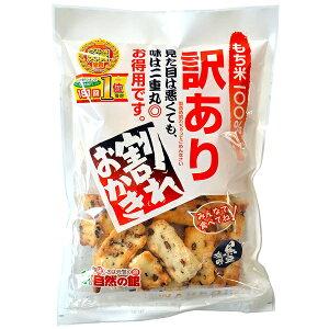 訳あり 割れおかき 黒豆 (240g)