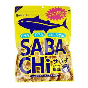 サバチ さばチップス 70g 鯖 さば サバ 無添加 自然派 カルシウム チップス サバチ サバチップス