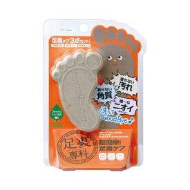 足裏専科(70g) 足裏ケア3点セット 角質 足の臭い 足用石鹸フレッシュハーブの香り 足裏 角質 足裏 角質除去 石鹸