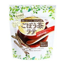 ごぼう茶ラテ 120g ゴボウ茶 国産 ごぼう茶 ラテ 健康茶 食物繊維 美容 健康 ポイント【ポイントUP】