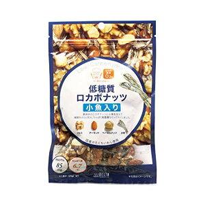 【10個セット】 ロカボナッツ 小魚入り 65g × 10個セット ナッツ ミックスナッツ 小魚 ロカボ ダイエット 低糖質