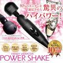 パワーシェイク Power Shake 小型電動ハンディーマッサージ器ハイパワー 電マ でんま 静音 バイブレーション ハンディーマッサージャー マッサージ器 ...
