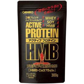オリヒロ アクティブプロテイン HMB 300g hmb 筋肉 サプリ マッスル 腹筋 大豆 プロテイン HMB