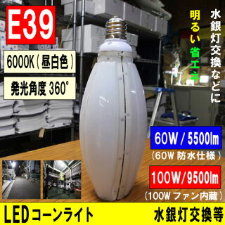 E39LEDコーンライト水銀灯交換など【60W/100W】昼光色電源内蔵LEDコーンライト水銀ランプe39LED電球