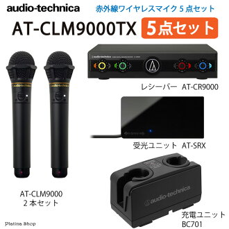 Audio-Technica ( Audio-Technica ) AT-CLM701 infrared wireless microphone 5 piece set ( CLM701-SYSTEM1 )