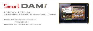 【送料無料】【代金引換不可】【第一興商】SmartDAMLデンモクTM20(TM-20)スマートダム業務用通信カラオケDAM用電子目次本