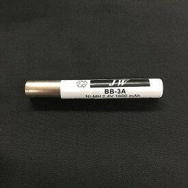【新品】ワイヤレスマイク バッテリー BB-3A BMB パイオニア エクシング ビクター オーディオテクニカ 第一興商 ワイアレス マイク用 充電池 カラオケ 電池 【あす楽対応】