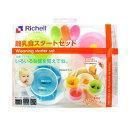 リッチェル トライシリーズ ND離乳食スタートセット Richell 食器セット ベビー用品 ベビー食器 赤ちゃん用 離乳食 セ…