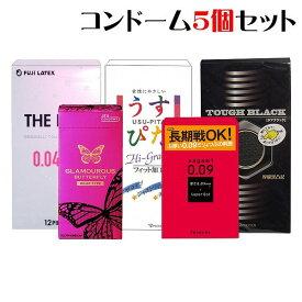 【送料無料】コンドーム厳選5点セット コンドームアソート 避妊具 condom コンドーム サガミ