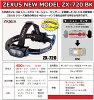 ZEXUS LED車頭燈ZX-720黑色LED車頭燈蓄電池/LED車頭燈摩托車/LED車頭燈單3