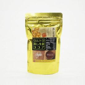 【同梱・代引専用】 ウルトラ蒸し生姜ココア(120g) 無糖 ココア しょうが 生姜ココア ショウガ しょうがパウダー