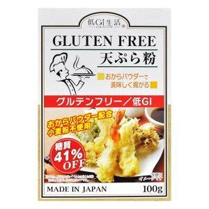 低GI生活 グルテンフリー 天ぷら粉 100g  乾燥おから 米粉 グルテンフリー 天ぷら 天婦羅 天ぷら粉 糖質オフ 食物繊維 ヘルシー 粉末 料理 調理 国内産 低糖質 ダイエット てんぷら Low GI Foo