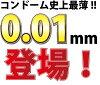 Sagami original 0.01 five pieces