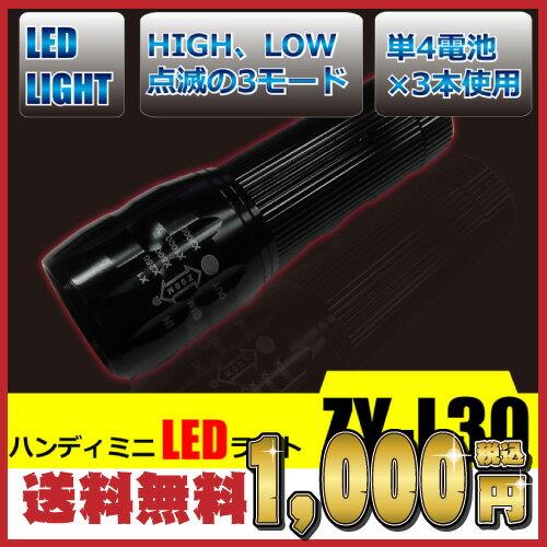 【送料無料】超高光度 ハンディミニLEDライト ZY-L30(SMALL SUN) 明るいLEDライト懐中電灯 led 強力 最強 【あす楽対応】