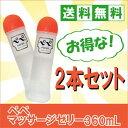 【2本セット】ペペ マッサージゼリー 360mL ローション 潤滑剤 定番のオレンジキャップ PEPE(ぺぺ) リラクゼーション …