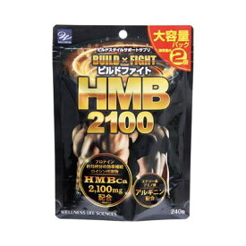 4個以上のご注文で1個おまけ♪ビルドファイトHMB2100 大容量パック 240粒 hmb サプリ 筋肉 サプリ マッスル 腹筋 HMB サプリ アルギニン トレーニング ロイシン アミノ酸 ビルドボディ カルシウム hmb サプリメント 国産 【BEE】
